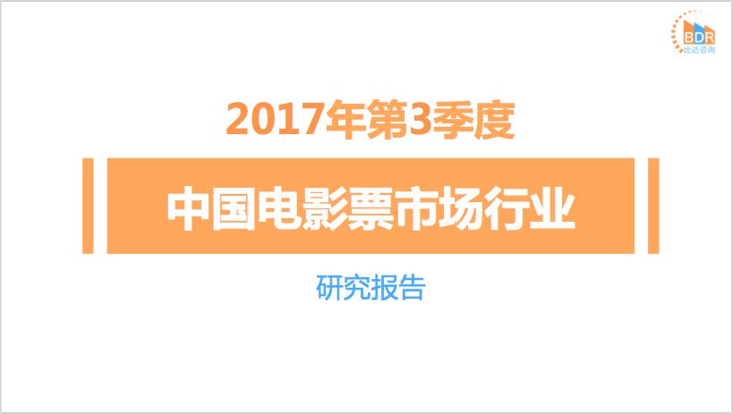 2017年第3季度中国电影票市场行业研究报告