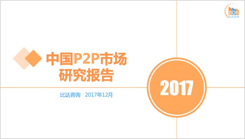 <b>2017年度中国P2P市场研究报告</b>
