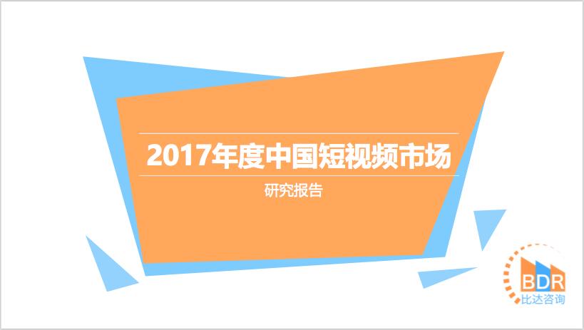 <b>2017年度中国短视频市场研究报告</b>