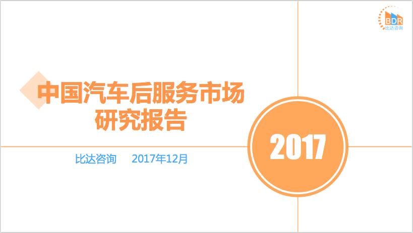 <b>2017年度中国汽车后服务市场研究报告</b>