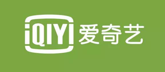 爱奇艺获《财富》中国500强 生态价值孵化获认同