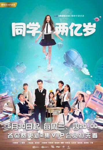 """青春营销新升级 爱奇艺《同学两亿岁》瞄准""""科幻青春"""""""