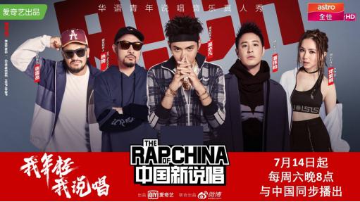 爱奇艺率先使用海外直播推流技术 实现超级网综《中国新说唱》马来西亚、香港同步播出
