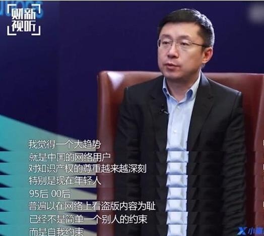 爱奇艺CEO龚宇:95后 00后普遍以看盗版内容为耻