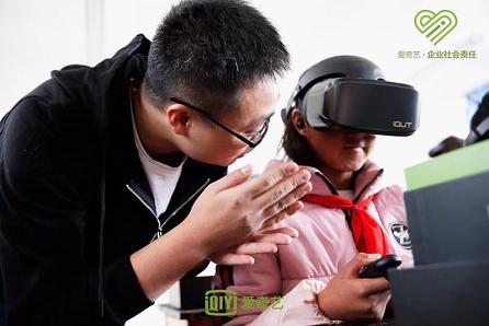 爱奇艺奇遇VR助力山区扶贫,让教育不再山高水远