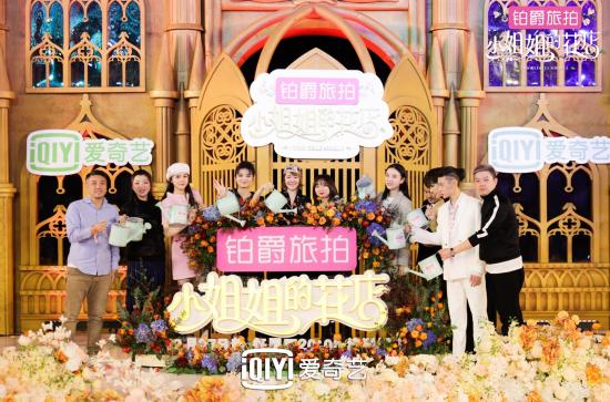 爱奇艺慢综艺《小姐姐的花店》定档12月27日