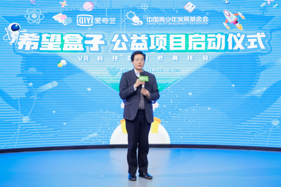 "VR科技点亮""希望盒子"" ――爱奇艺与中国青基会助力教育扶贫新篇章"