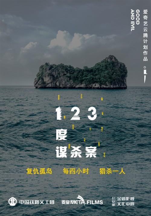 """爱奇艺文学云腾计划《123度谋杀案》宁波开机,""""犯罪""""之路正式开启"""