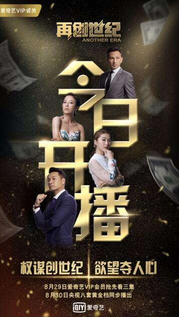 聚焦香港金融界续写商战传奇 爱奇艺《再?#35789;?#32426;》8月29日上线