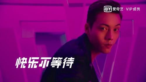 """陈伟霆《快乐不等待》上线 爱奇艺品牌代言首现""""循环赋能""""模式"""