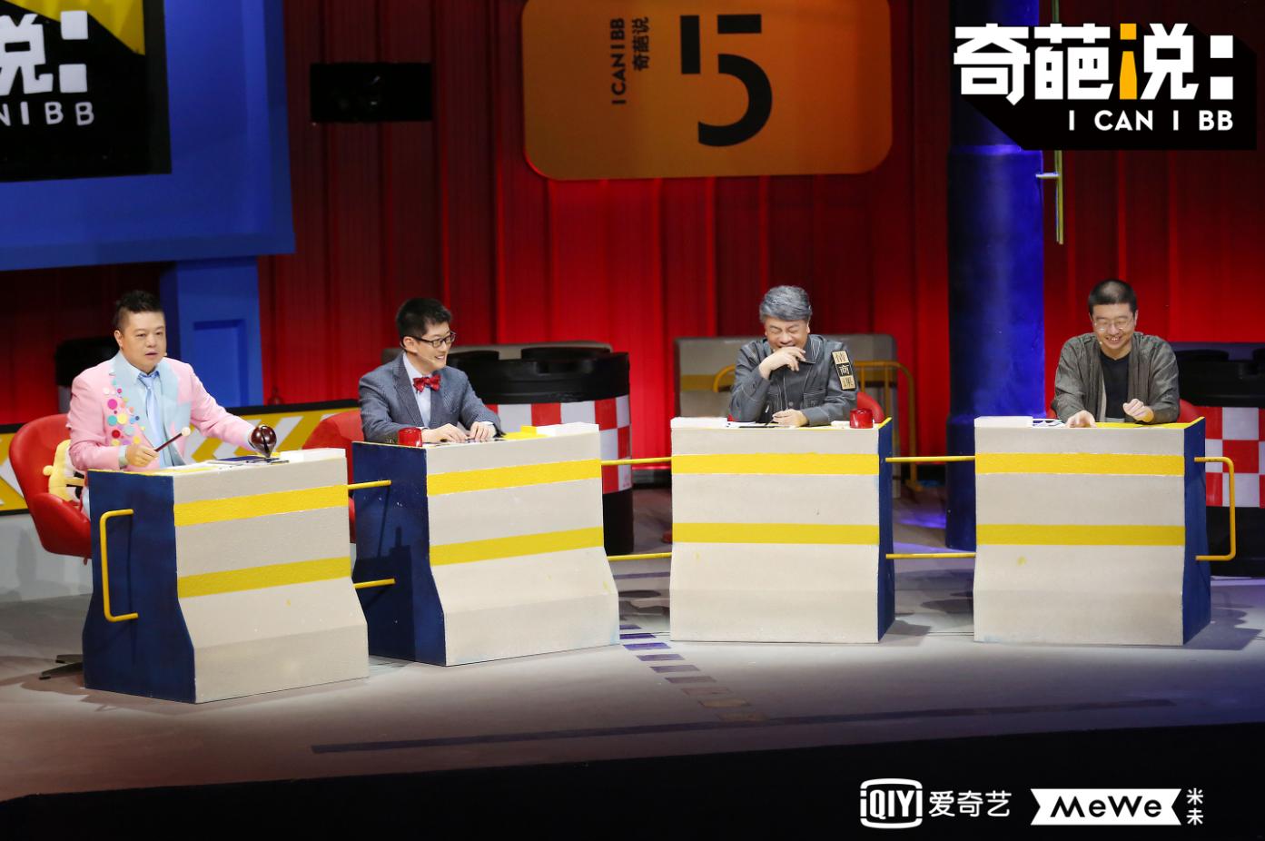 爱奇艺《奇葩说》第五季开播 新老奇葩同台激烈对抗