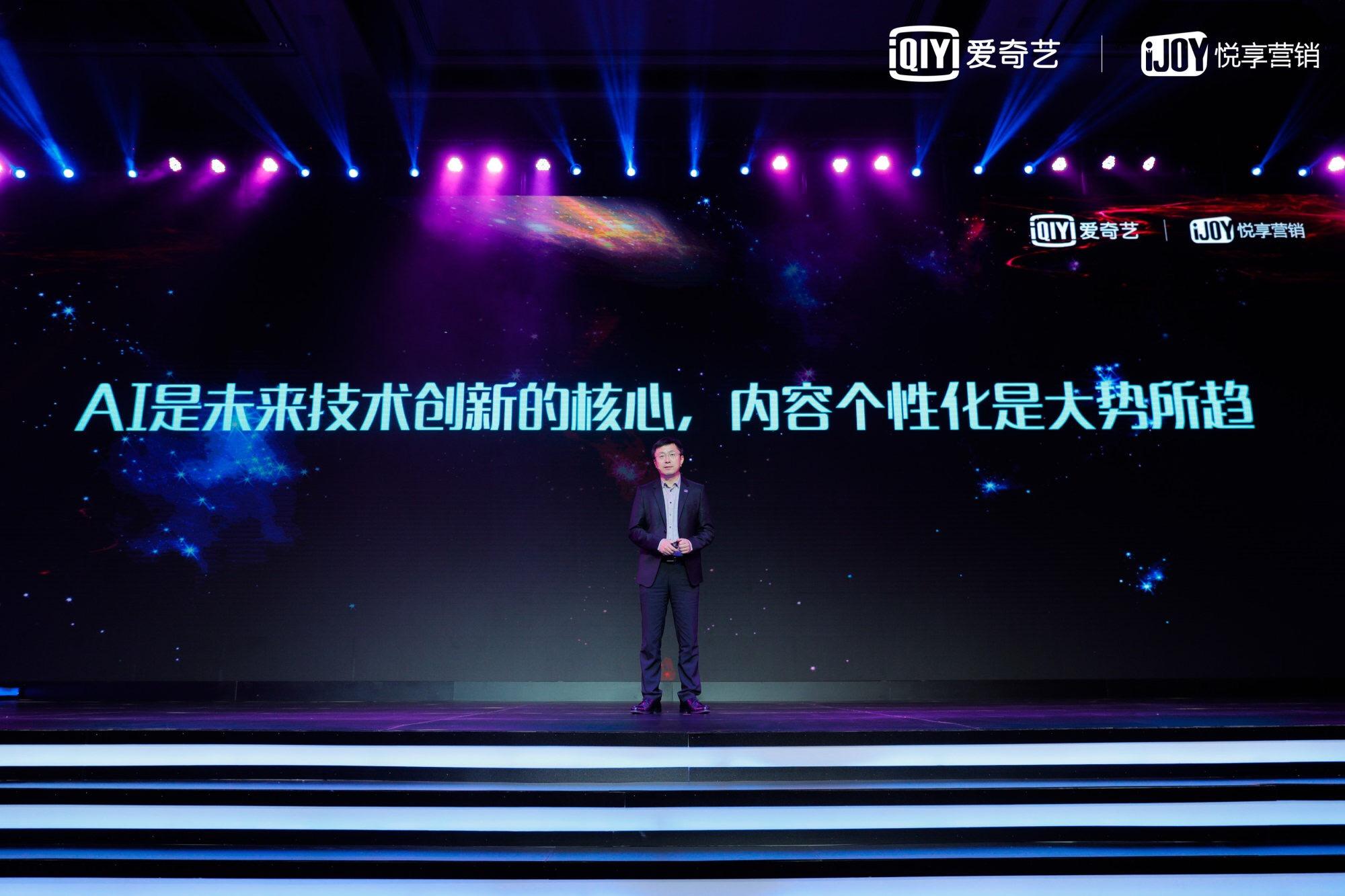 """龚宇如何带爱奇艺""""走花路"""":坚持AI技术创新"""