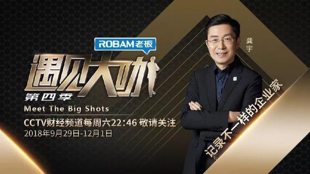 爱奇艺掌门人龚宇:清华理科博士如何搭建娱乐王国?