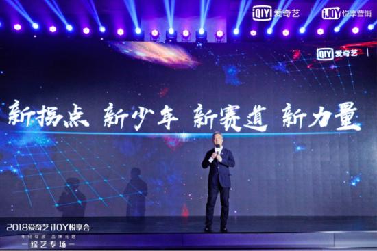 爱奇艺三大系列引领新赛道布局、IP整合运营赋能产业生态