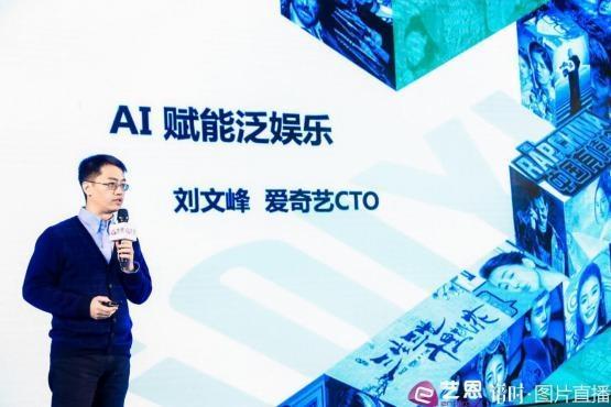 爱奇艺CTO刘文峰:AI赋能泛娱乐行业创造新价值