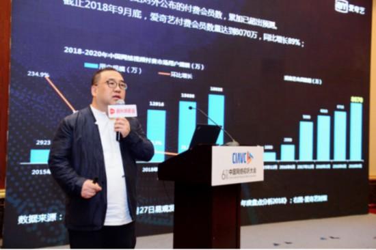 爱奇艺葛旭峰:内容调控与平台服务并行,打造健康共赢网络大电影生态