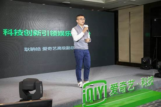 """爱奇艺发布""""2017年度中国观看体验报告"""" 科技创新引领娱?#20013;?#29983;态"""
