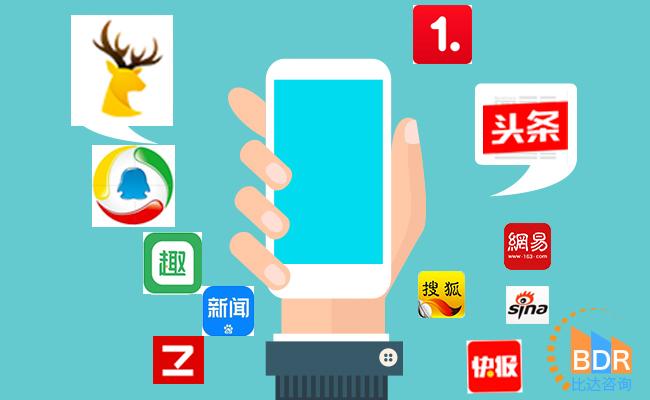 2018年度中国移动资讯分发平台市场研究报告
