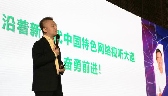 爱奇艺王晓晖出席上海网络视听产业周:5G时代来临 重点布局六大领域迎接新机遇与新挑战