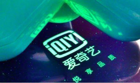 爱奇艺与中国劲酒战略合作发布会在京举行