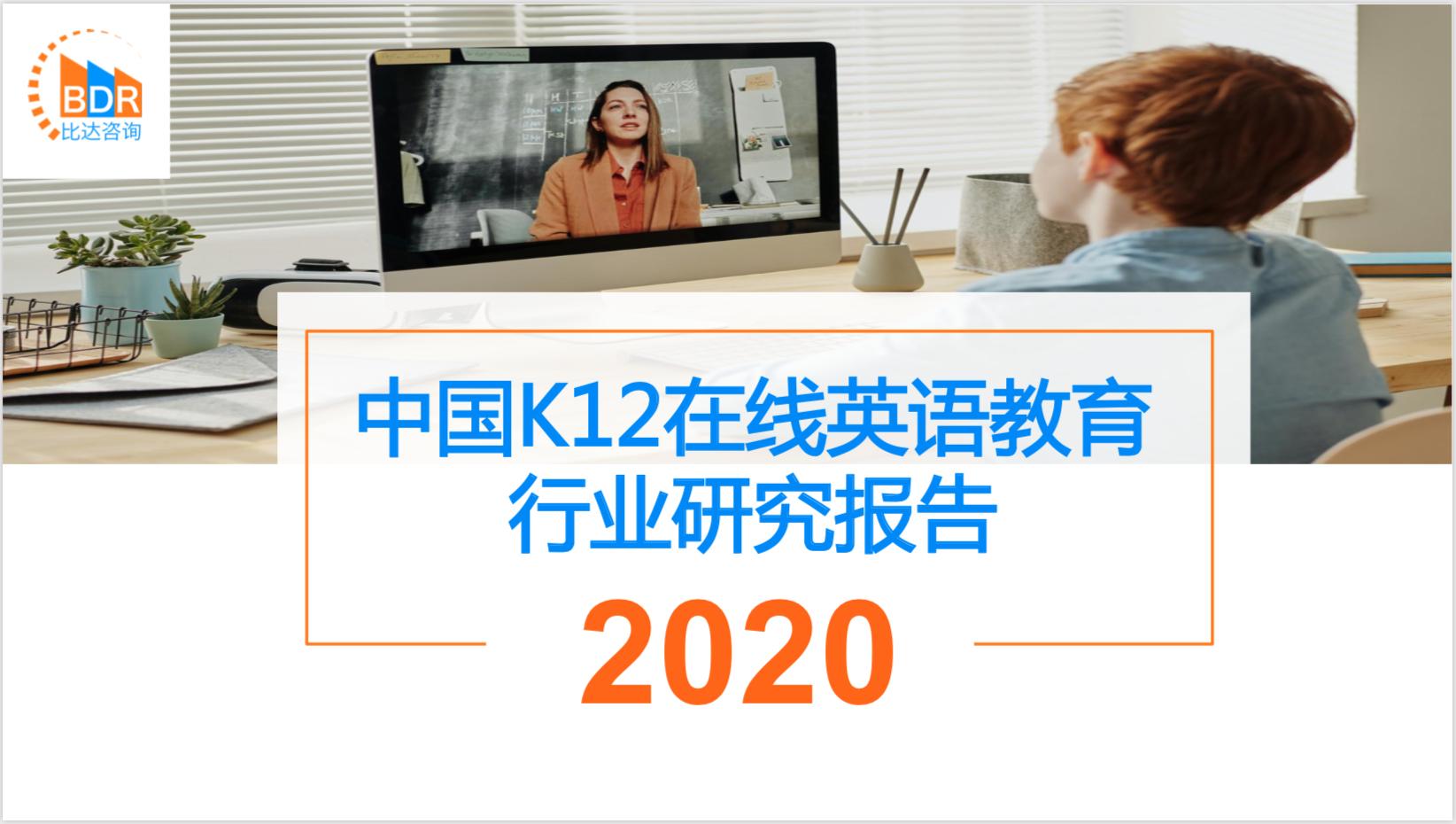 中国K12在线英语教育行业研究报告2020