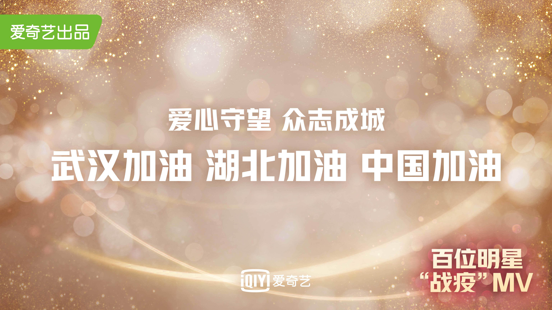 """爱奇艺联合百位艺人制作战""""疫""""MV 爱心守望众志成城"""