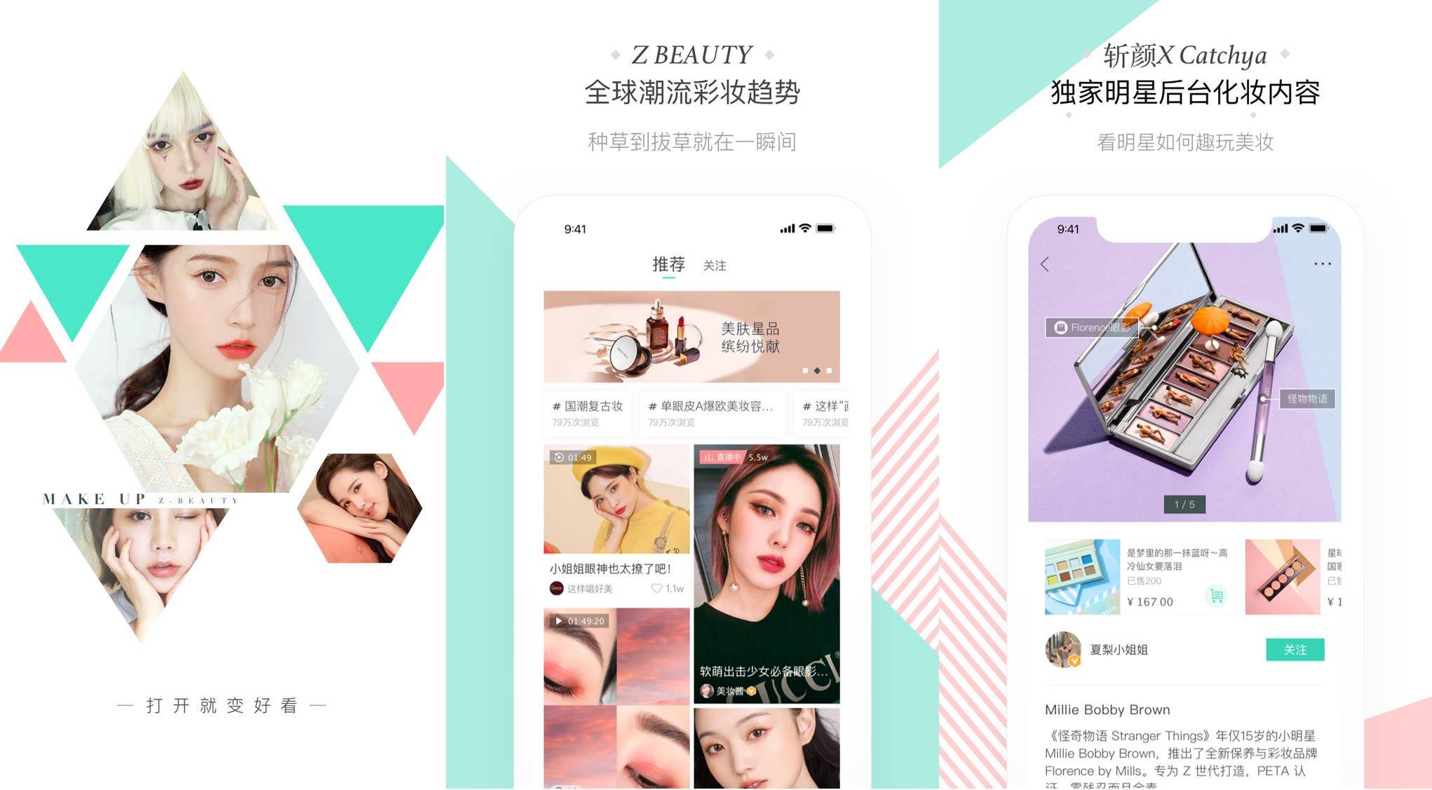 爱奇艺发布斩颜App 打造专注潮流彩妆的内容电商平台
