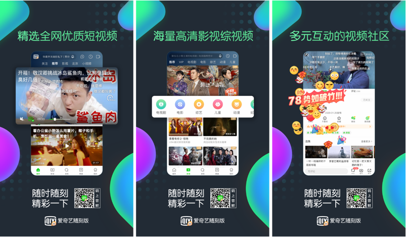 爱奇艺随刻版App全渠道上线 打造海量精彩、多元化的综合视频社区