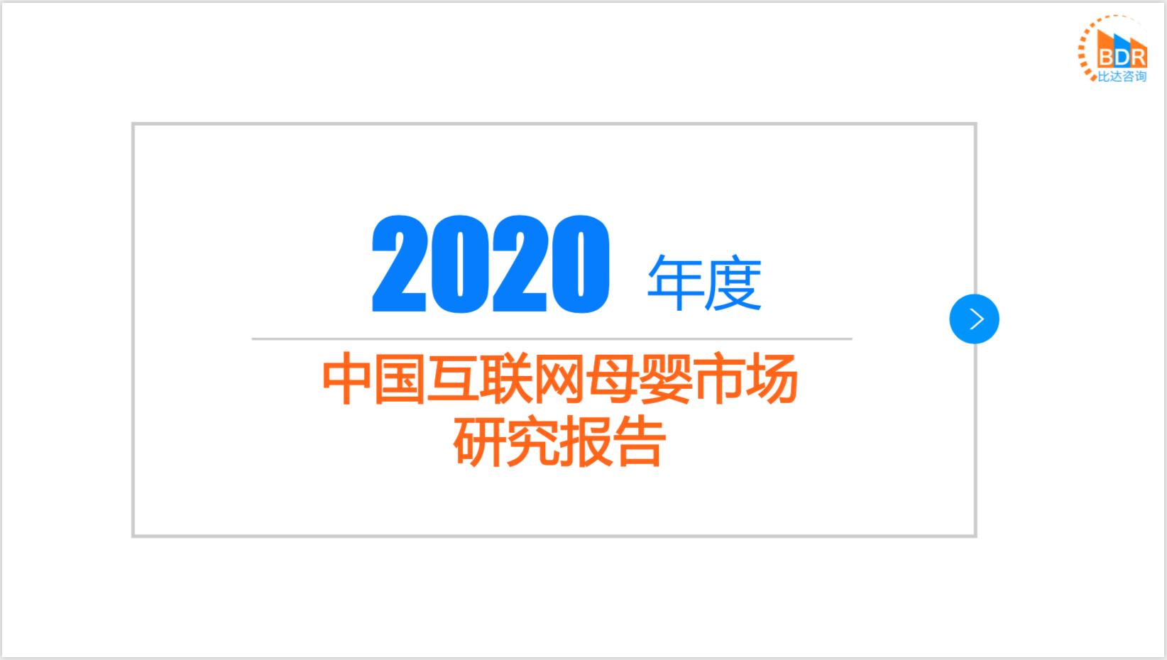 2020年度中国互联网母婴市场研究报告