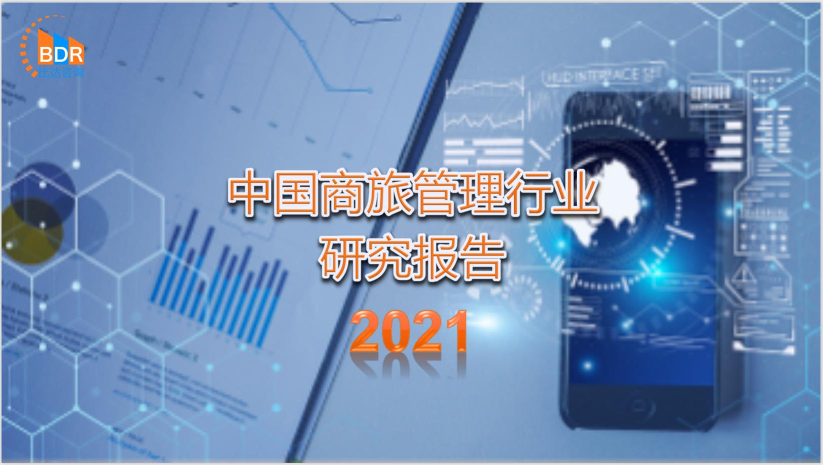 中国商旅管理行业研究报告2021
